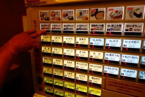 Noodle vending machine (Tokyo, Japan)