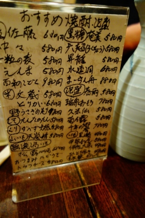 Japanese izakaya menu (Tokyo, Japan)